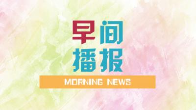 早间播报【2020年6月5日】