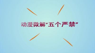 """【动漫】微解""""五个严禁"""""""