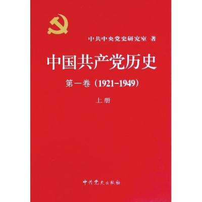 【读书】学习党史的权威著作