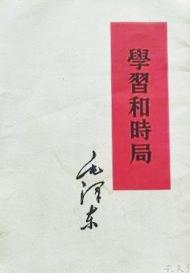 【读书】学会用唯物辩证法分析问题——重温毛泽东《学习和时局》
