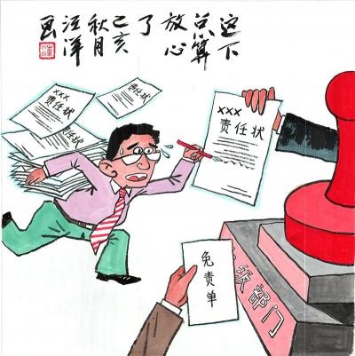 【廉政漫画】力戒形式主义官僚主义(二)