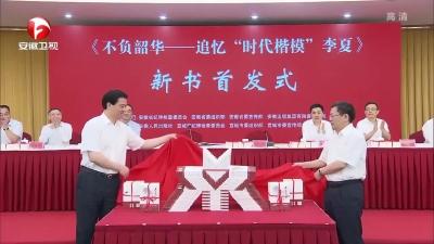"""【视频】《不负韶华——追忆""""时代楷模""""李夏》新书首发式举行"""