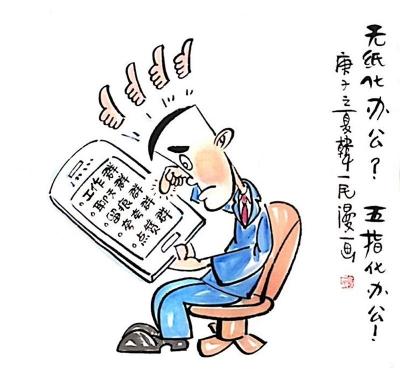 【廉政漫画】基层形式主义新画像(一)