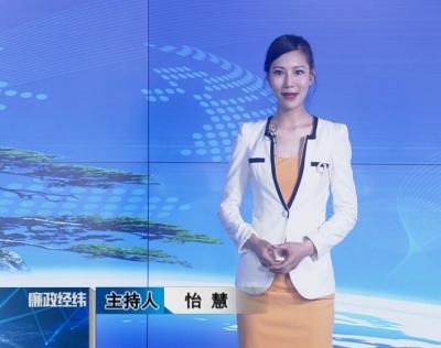 【廉政经纬】第378期