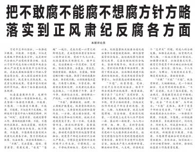 中國紀檢監察報評論員:把不敢腐不能腐不想腐方針方略 落實到正風肅紀反腐各方面