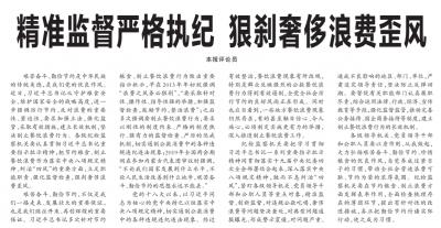 中國紀檢監察報評論員:精準監督嚴格執紀 狠剎奢侈浪費歪風