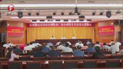 【纪检动态】十届省委第九轮巡视完成反馈