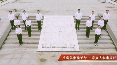 【微视频】中秋国庆廉洁提醒