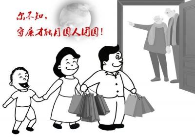 【廉政漫画】廉洁中秋 团团圆圆