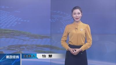 【廉政经纬】第380期