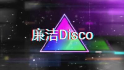 【微视频】廉洁Disco