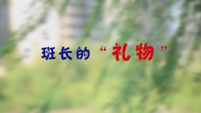 【微电影】班长的礼物