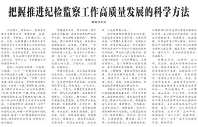 中国纪检监察报评论员:把握推进纪检监察工作高质量发展的科学方法