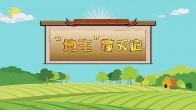 """【动漫】""""地主""""覆灭记"""