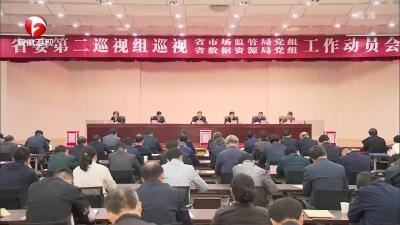 【纪检动态】省委第二巡视组进驻省市场监督管理局、省数据资源管理局