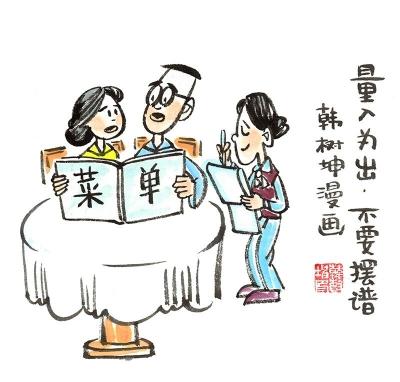【廉政漫畫】反對餐桌浪費 厲行勤儉節約