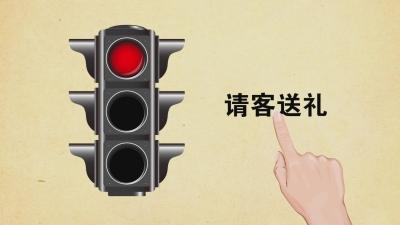 【公益广告】心中有盏红绿灯