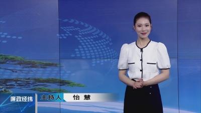 【廉政经纬】第382期