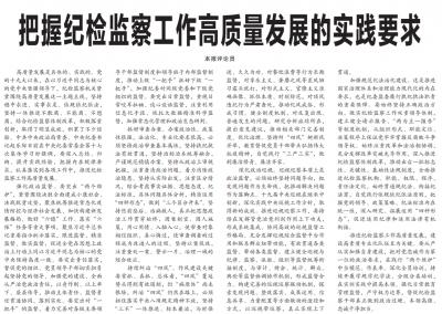 中國紀檢監察報評論員:把握紀檢監察工作高質量發展的實踐要求