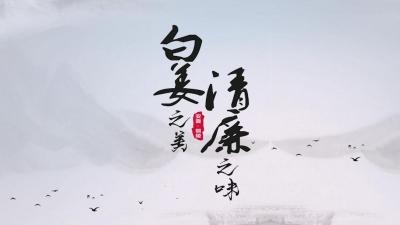 【微视频】白姜之美 清廉之味