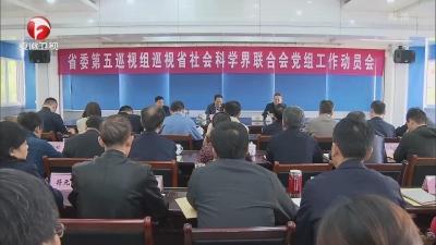 【纪检动态】十届省委第十轮巡视完成进驻