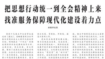 【中国纪检监察报评论员】把思想行动统一到全会精神上来 找准服务保障现代化建设着力点
