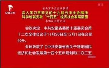 省委常委会会议决定:十届省委十二次全会11月30日在肥召开