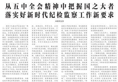【中国纪检监察报评论员】从五中全会精神中把握国之大者 落实好新时代纪检监察工作新要求