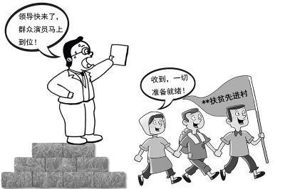 【廉政漫畫】形式主義官僚主義(一)