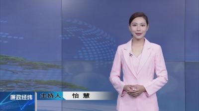 【廉政经纬】第383期