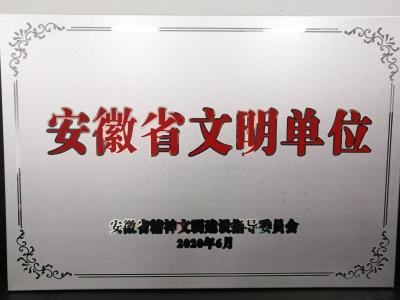 """省纪委监委机关被评为""""安徽省文明单位"""""""