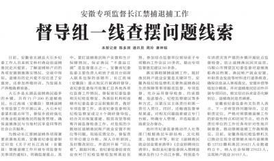 【中国纪检监察报】安徽专项监督长江禁捕退捕工作