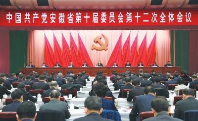 省委十屆十二次全體會議在肥召開