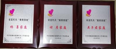 """委机关3户家庭荣获2020年度省直机关""""最美家庭""""荣誉称号"""