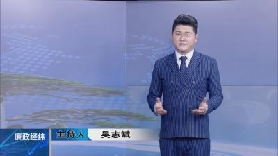 【廉政经纬】第387期