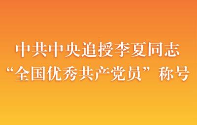 """中央追授李夏同志""""全國優秀共產黨員""""稱號"""
