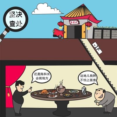 """【廉政漫画】漫画说纪:严禁""""舌尖上的腐败"""""""