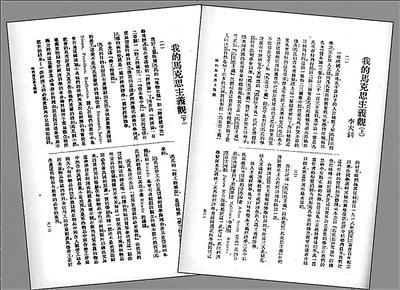 【廉史今读】先驱者遗产重温李大钊的光辉篇章