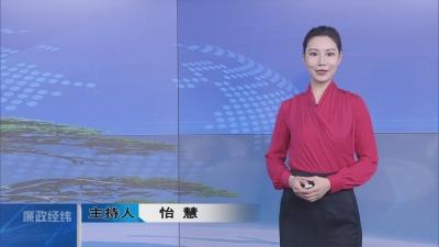 【廉政经纬】第388期
