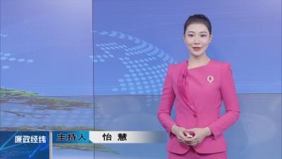 【廉政经纬】第389期