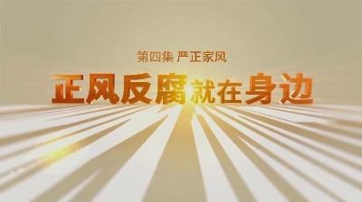 电视专题片《正风反腐就在身边》第四集《严正家风》