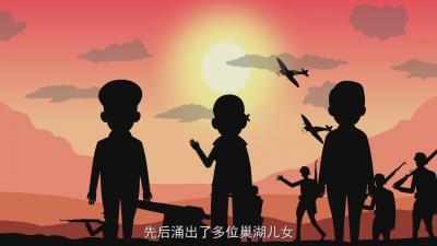 【動漫】清風巢湖
