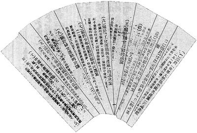 """【廉史今读】民主革命时期党章的""""变""""与""""常"""""""