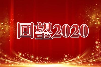 """【回望2020】驻省经信厅纪检监察组:增强监督效能 努力推动""""四项监督""""融合贯通"""