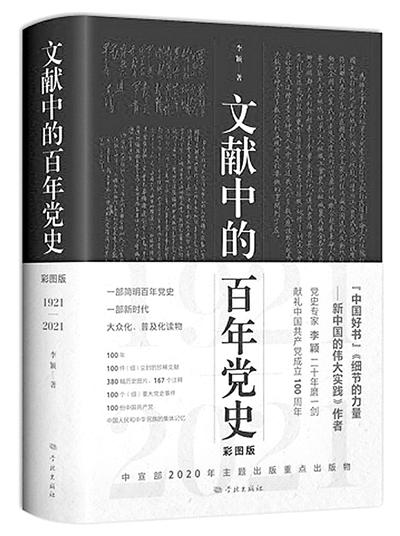 【读书】《文献中的百年党史》