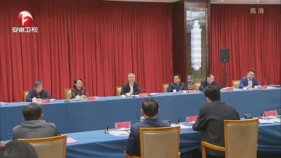 【视频】王清宪参加指导宿州市委常委会2020年度民主生活会暨中央巡视整改专题民主生活会