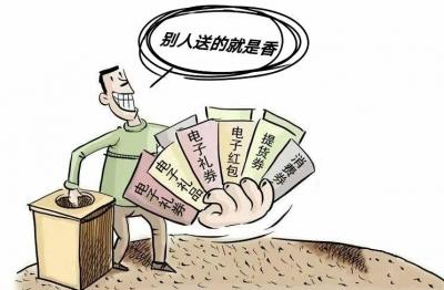 国网安徽物资公司2021年春节期间廉洁自律提醒