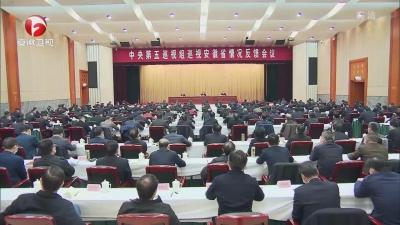 【视频】中央第五巡视组向安徽省委反馈巡视情况
