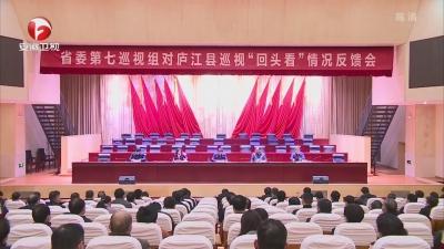 【纪检动态】十届省委第十轮巡视完成反馈