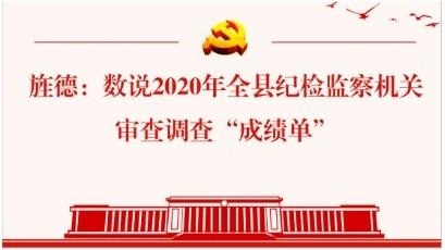 """旌德:数说2020年全县纪检监察机关审查调查""""成绩单"""""""